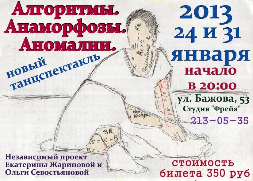 Рисунок и дизайн афиши: Сергей 100RC Рожин