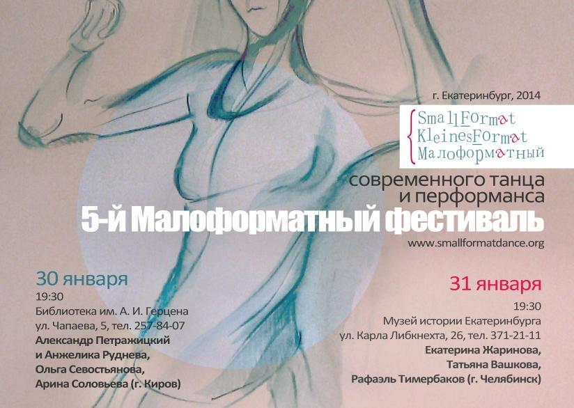 Рисунок Анастасии Лебедевой Дизайн афиши Антонины Воробьевой
