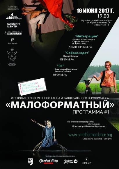 Дизайн афиши: Антонина Воробьева